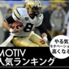 『MOTIV』人気ランキング(2018/9/9更新)