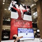 浅田真央展の見るだけで感極まるメッセージ「ファン必見の展示会」