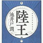 ドラマ『陸王』:モチベーションの上がる名言21選