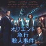 映画『オリエント急行殺人事件』感想/レビュー